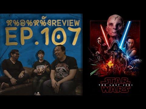 รีวิวหนัง Star Wars The Last Jedi แบบละเอียดยิบๆ [ สปอยล์ ] หนอนหนังรีวิว