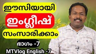 MTVlog Easy spoken English Part-7 | ആർക്കും ഇംഗ്ലീഷ് എളുപ്പത്തിൽ പഠിക്കാം | MT Vlog