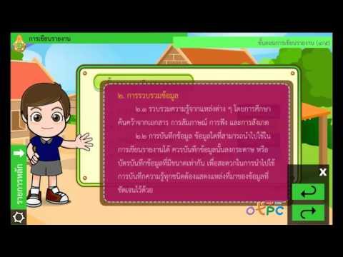 การเขียนรายงาน - สื่อการเรียนการสอน ภาษาไทย ม.2