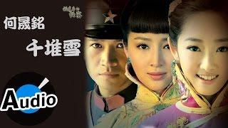何晟銘 - 千堆雪 (官方歌詞版) - 電視劇《被遺棄的秘密》片尾曲