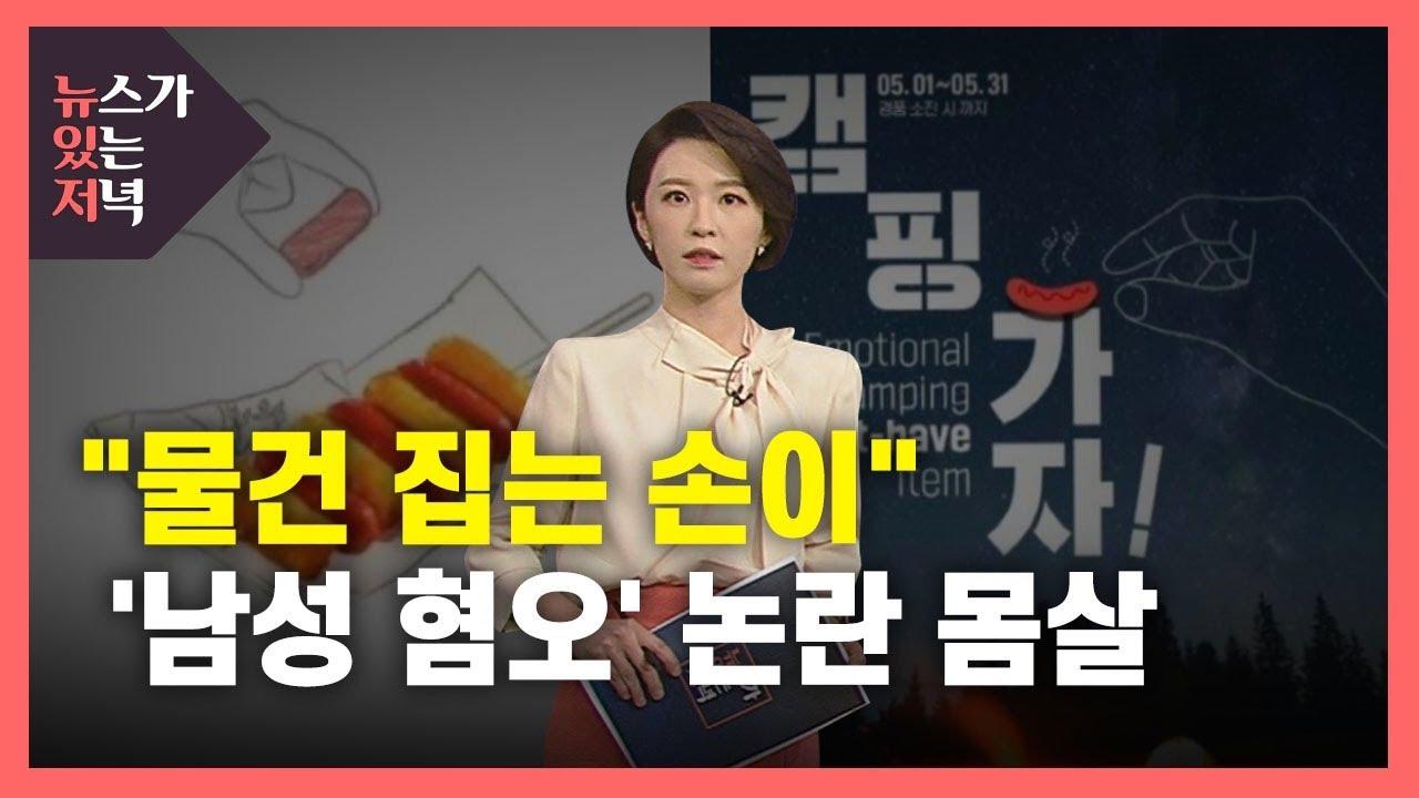 """[뉴있저] """"물건 집는 손이""""...식품·유통업계 '남성 혐오' 논란 몸살 / YTN"""
