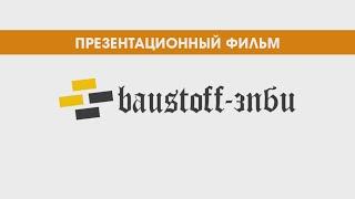 Полистиролбетонные блоки, перемычки, раствор  Производство полистиролбетона в Краснодаре(Бауштоф-ЗПБИ: Полистиролбетонные блоки, перемычки, раствор. Производство полистиролбетона в Краснодаре...., 2015-08-26T17:19:46.000Z)