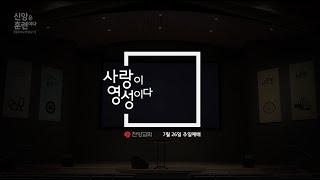 찬양교회 | 7월 26일 주일예배 [이른비]