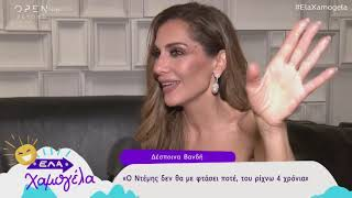 alterinfo.gr - Η Δέσποινα Βανδή για την πρεμιέρα με Ρέμο, την παρουσία της στο Open και τον Ντέμη