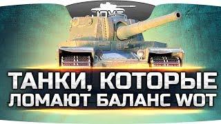 ПЯТЬ ТАНКОВ, ЛОМАЮЩИХ БАЛАНС В WORLD OF TANKS