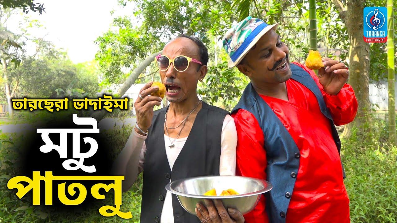 তারছেরা ভাদাইমা এখন মটু পাতলু | Motu Patlu | Tarchera Vdaima | Vadaima Comedy Koutuk 2021