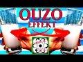 DER OUZO EFFEKT [Compact Physics]