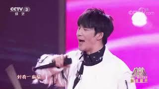 [启航2021]歌曲《好奇一麻袋》 演唱:大张伟| CCTV - YouTube