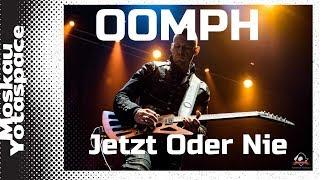 Oomph - Jetzt Oder Nie (26.03.2017 Moskau Yotaspace) Resimi