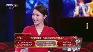 [中国诗词大会]十二门前融冷光,二十三丝动紫皇| CCTV
