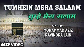 ► तुम्हें मेरा सलाम Full (HD) Songs || Mohd. Aziz || T-Series Islamic Music