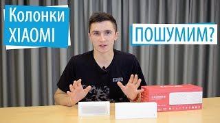 Обзор Bluetooth колонок Xiaomi