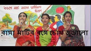 Ranga matir ronge chokh juralo   রাঙ্গামাটির রঙে চোখ জুড়ালো   দেশাত্মবোধক গান