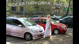 Косая парковка. Выезд