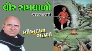 Veer Ramvalo Bhikhudan Gadhvi Loksahitya Ni Vaatu Veera Ramaval Ni Sauryaras Varta
