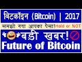 BTC Price What Is the Bitcoin Price Prediction for 2017 India Bitcoin news Analysis Hindi