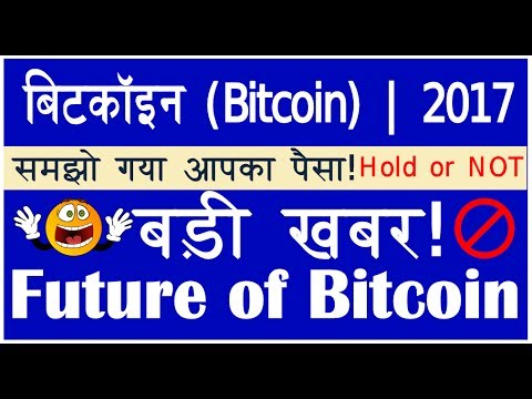 BTC Price : What Is the Bitcoin Price Prediction for 2017 | India Bitcoin news & Analysis (Hindi)