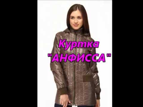 Где купить НЕДОРОГО демисезонную куртку российского бренда?