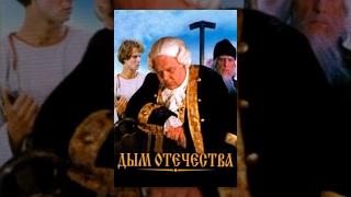 Дым отечества (1980) фильм