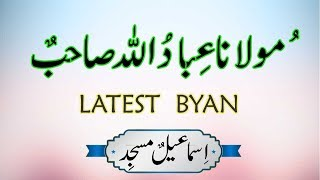 Molana Ibadullah Sahib Tablighi Byan   Dawat Tabligh