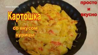 Картофель со вкусом курицы