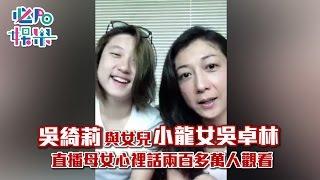 【必PO娛樂】吳綺莉與女兒小龍女吳卓林 直播母女心裡話兩百多萬人觀看