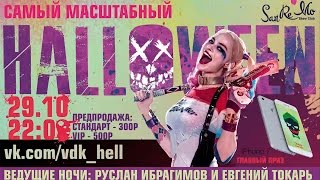 "29.10 HALLOWEEN ""ОТРЯД САМОУБИЙЦ"" SanReMo"