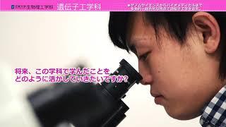 近畿大学生物理工学部・先端技術総合研究所 プロモーションムービー