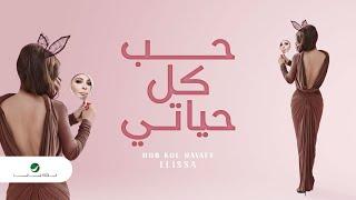 Hob Kol Hayaty ... Elissa - Lyrics| ?? ?? ????? ... ????? - ?????