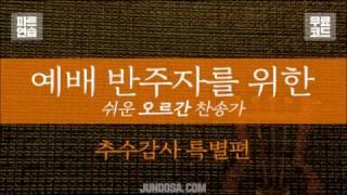 ★Thanksgiving Hymn_Thanks to god★추수감사특별 오르간찬송가_날 구원하신 주 감사