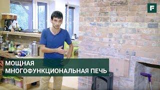 Кирпичная печь, обогревающая весь дом