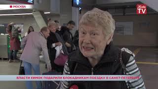 Смотреть видео Власти Химок подарили блокадникам поездку в Санкт-Петербург. 17.05.19 онлайн