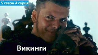 Викинги 5 сезон 4 серия - Русский Трейлер/Промо (Субтитры, 2017) Vikings 5x04 Promo
