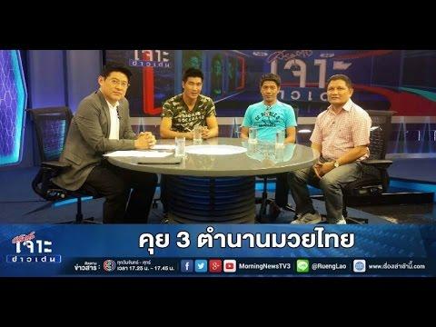 เจาะข่าวเด่น คุย 3 ตำนานมวยไทย  (6เม.ย.58)