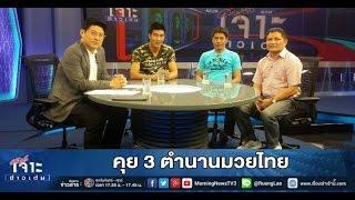 Repeat youtube video เจาะข่าวเด่น คุย 3 ตำนานมวยไทย  (6เม.ย.58)