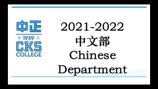 Chinese Academic Instruction 2021