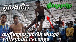 សងសឹកផ្អើលស្រុកខ្មែរទៀតហើយ ដាវញីឈ្មោល សងសឹក ម៉េងហួង ណារិន្ទ ហុង Great cambodia volleyball  match