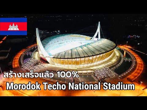 สร้างเสร็จเป็นที่เรียบร้อยสนามกีฬาแห่งชาติของประเทศกัมพูชา Morodok Techo National Stadium