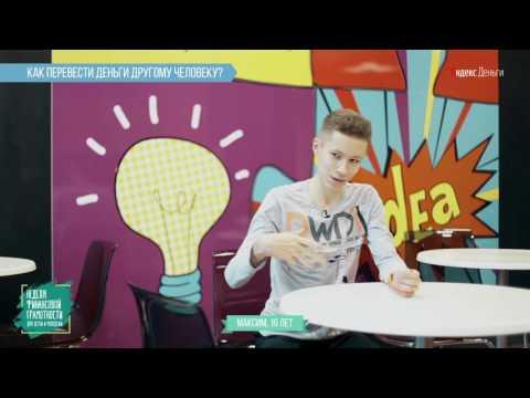 Школа Яндекс.Денег: как перевести деньги другому человеку