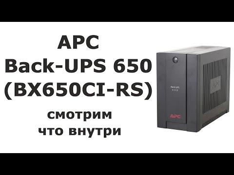 APS Back-UPS 650 (BX650CI-RS) что внутри