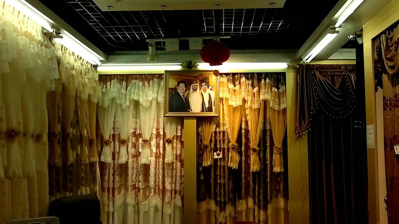 Dragon Mart Readymade Curtain Iqbal 0556912147