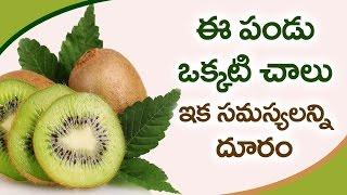 Amazing Health Benefits of KIWI Fruit   Wonder Fruit   Best Health Tips   Health Facts Telugu