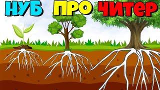 ЭВОЛЮЦИЯ РОСТА ДЕРЕВА, МАКСИМАЛЬНЫЙ УРОВЕНЬ Take Root