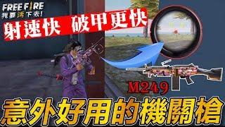 【Free Fire】我要活下去 意外好用的機關槍-M249