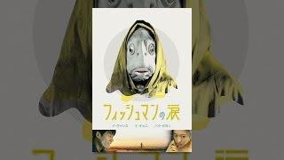 フィッシュマンの涙(字幕版) thumbnail