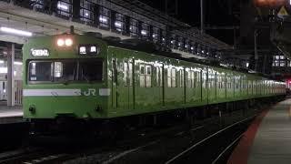 103系6連 奈良線代走 京都発車
