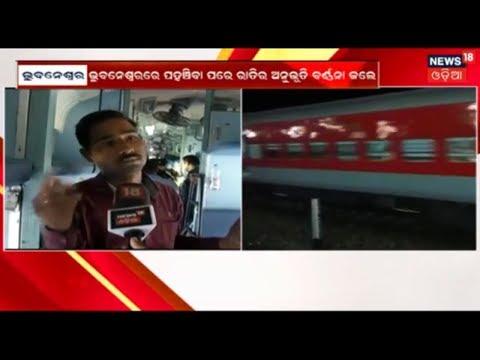 Passengers were asleep : Puri-Ahmedabad Express | News 18 Odia