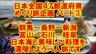 日本全国47都道府県めぐり旅パート③ 日本海の絶景 おいしい料理 おいし...