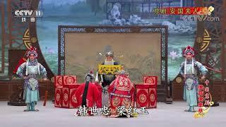 《中国京剧像音像集萃》 20191123 京剧《安国夫人》 2/2| CCTV戏曲