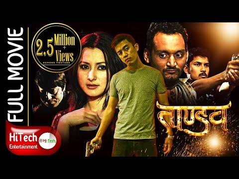 TANDAV | तांडव | Nepali Full Movie | Laure| Namrata Shrestha | Anup Baral | Bipin Karki |Murray Kerr